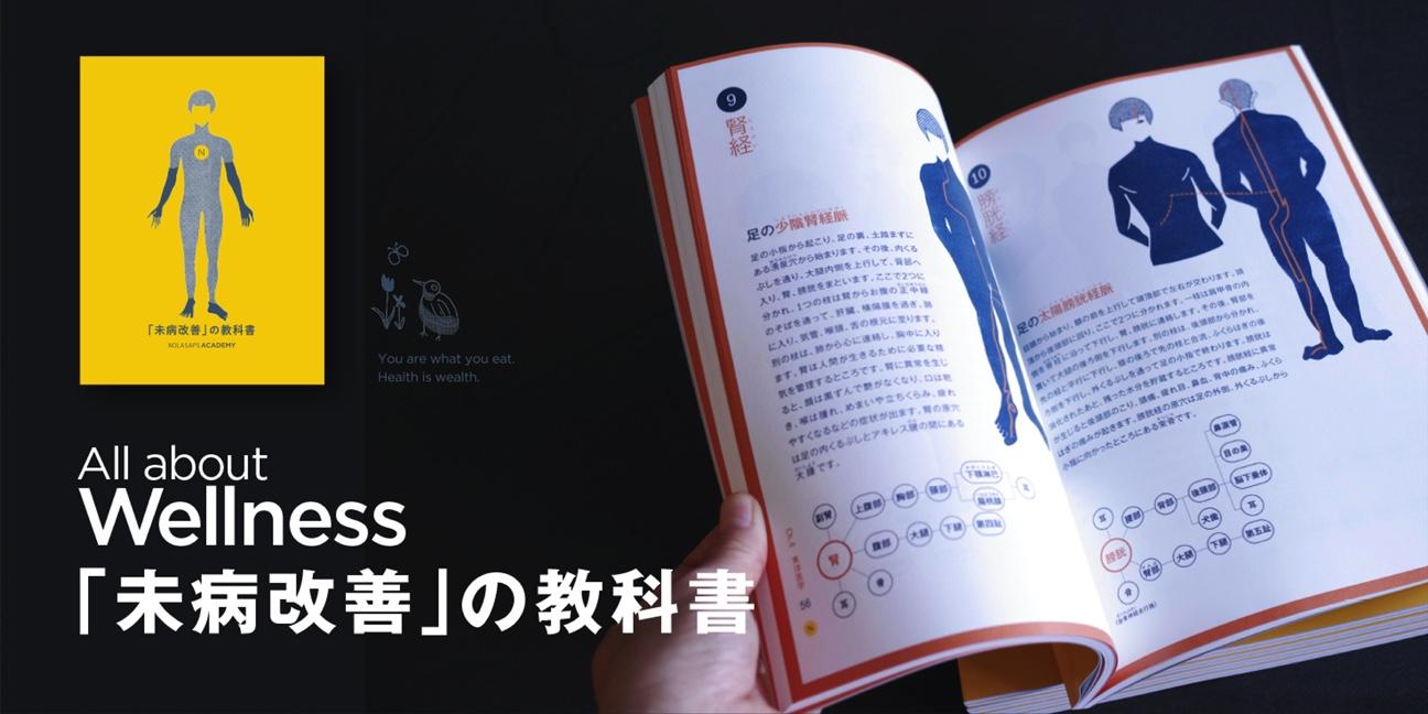 ノラサパスアカデミー 未病改善の教科書